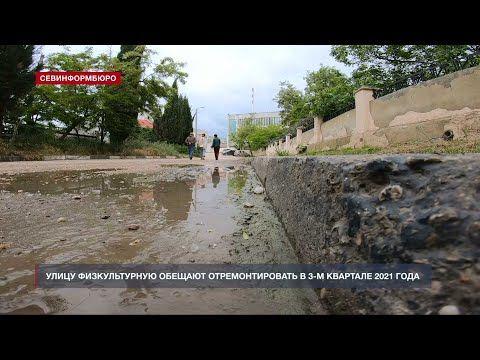 Улицу Физкультурную в Балаклаве обещают отремонтировать в 3-м квартале 2021 года