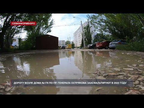 Дорогу во дворе дома №176 по пр. Генерала Острякова заасфальтируют в 2022 году