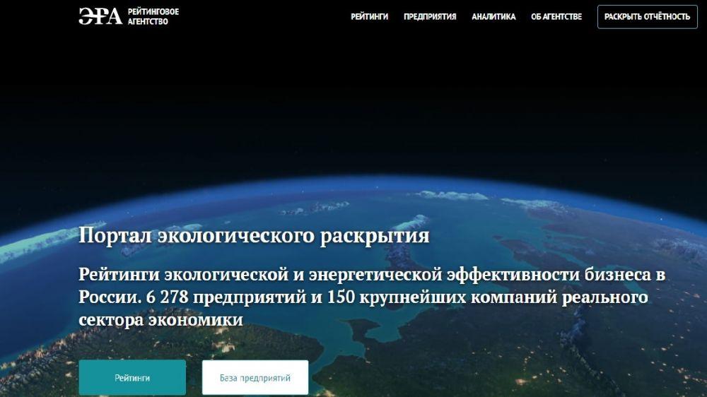 Минприроды Крыма предлагает хозяйствующим субъектам республики принять участие в исследовании Экологического рейтингового агентства