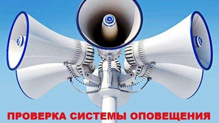 24 июня в Советском районе будет проведена проверка системы оповещения