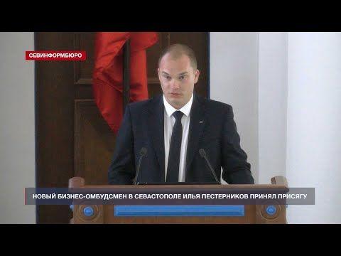 Новый бизнес-омбудсмен в Севастополе Илья Пестерников принял присягу