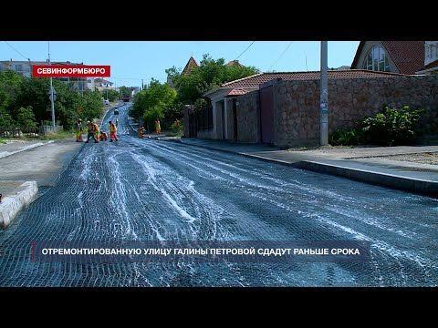 Отремонтированную улицу Галины Петровой сдадут раньше срока