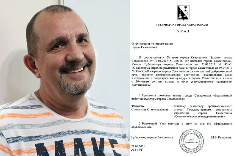 Главному режиссеру СТВ присвоено звание «Заслуженный работник культуры Севастополя»