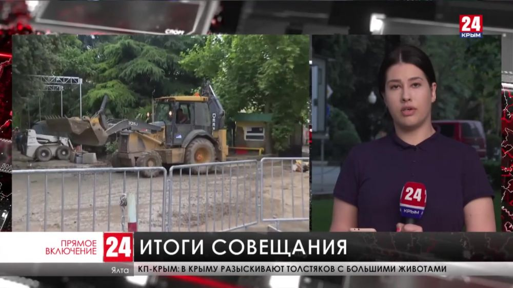 В Ялте завершилось очередное совещание по чрезвычайной ситуации в Республике