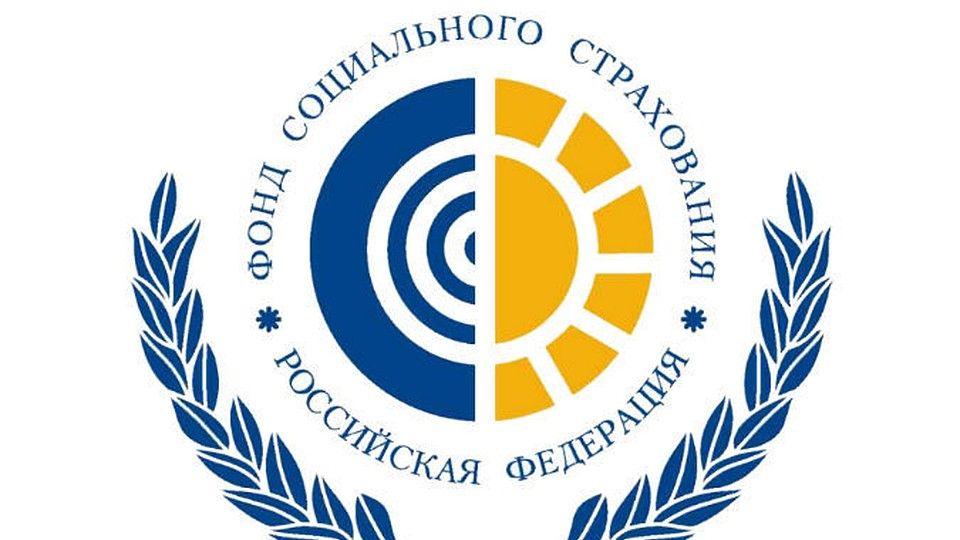 Филиал №14 Государственного учреждения - регионального отделения Фонда социального страхования Российской Федерации по Республике Крым информирует!