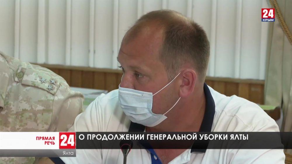 Сергей Донец о продолжении генеральной уборки Ялты
