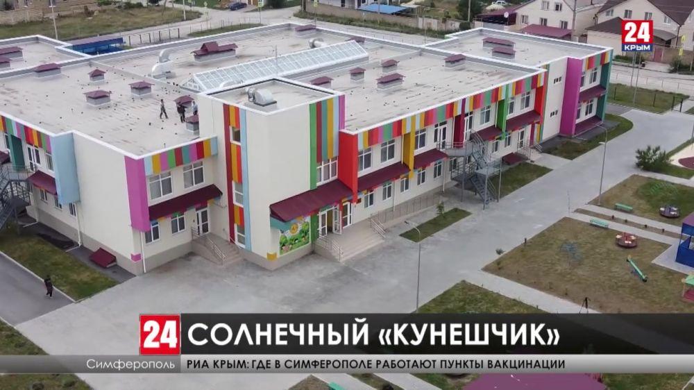 В симферопольском микрорайоне Хошкельды открылся новый детский сад на 260 мест