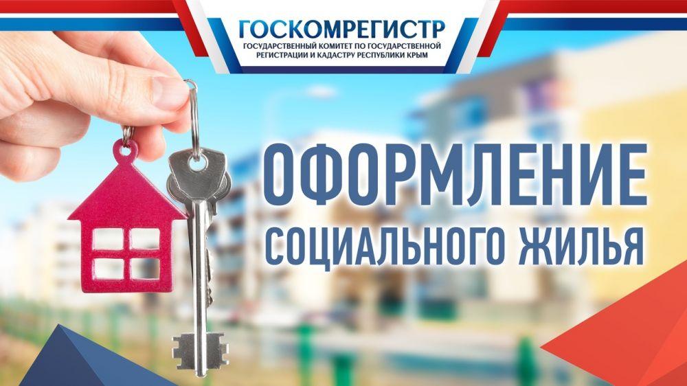 Территориальными подразделениями Госкомрегистра оформлены 13 квартир для детей-сирот в Ленинском и Нижнегорском районах Крыма