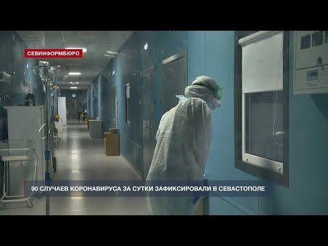 В Севастополе количество заболевших COVID-19 за сутки достигло 90 человек