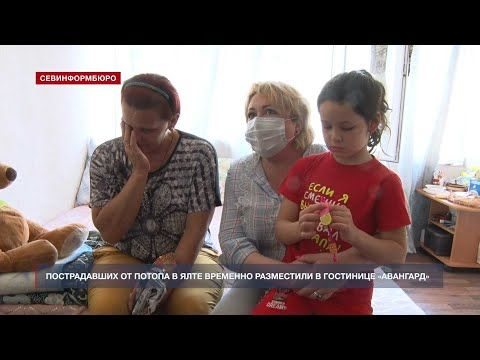 Пострадавших от потопа в Ялте временно разместили в гостинице «Авангард»