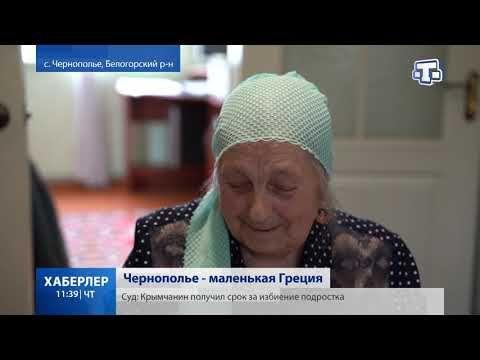 Чернополье: там, где живут крымские греки