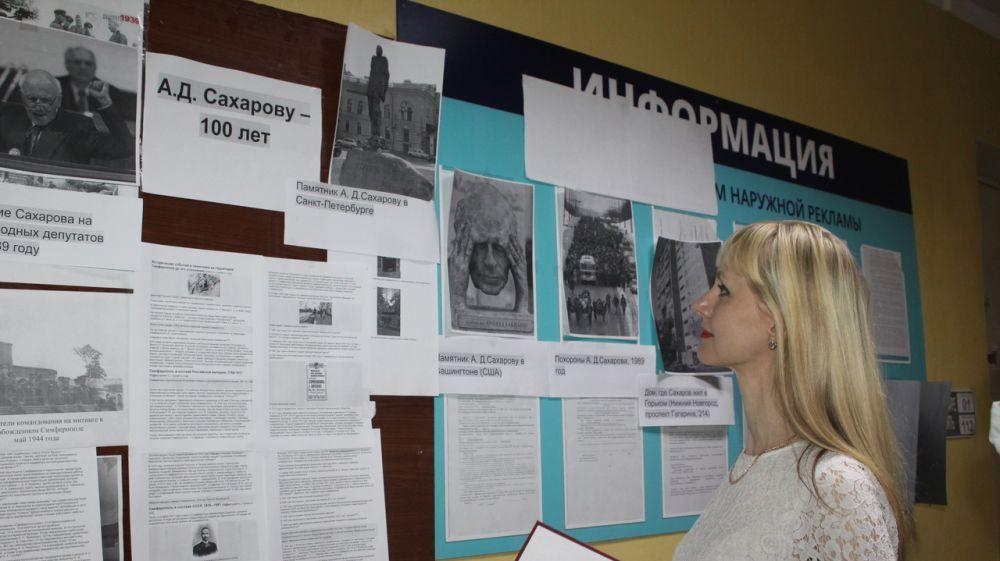В администрации открылась выставка, посвященная 100-летию со дня рождения А.Д. Сахарова.