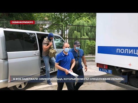 В ФСБ задержали шпионившего на Украину симферопольца