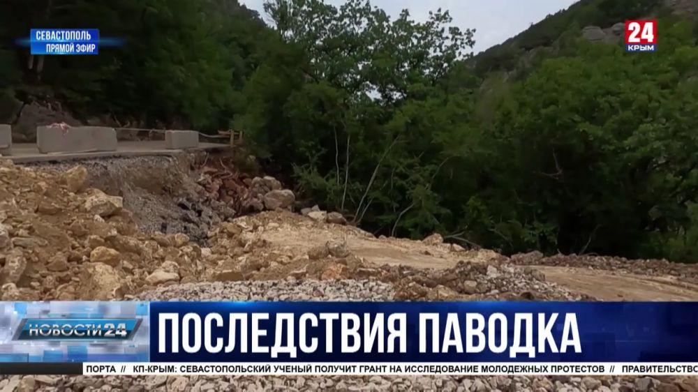 Открыть турмаршруты и восстановить дорожное покрытие: в Севастополе продолжают ликвидировать последствия паводка