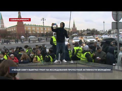 Севастопольский учёный выиграл грант на исследования протестной активности молодёжи