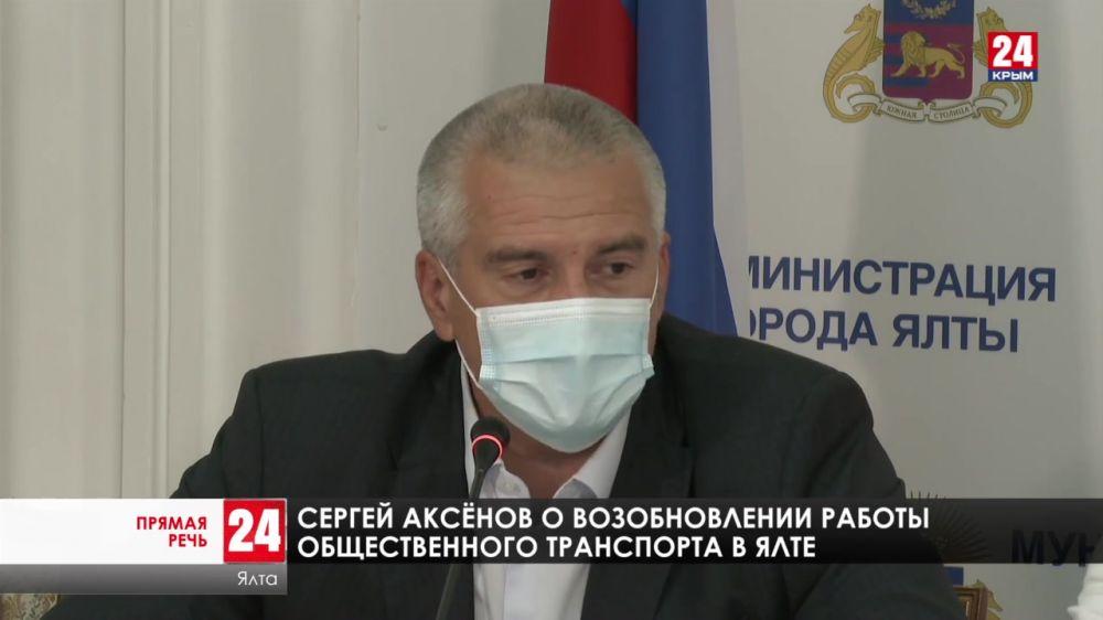 Сергей Аксёнов о возобновлении работы общественного транспорта в Ялте