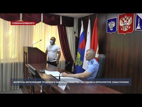 В Севастополе неплательщика зарплаты задержали прямо на совещании в Прокуратуре