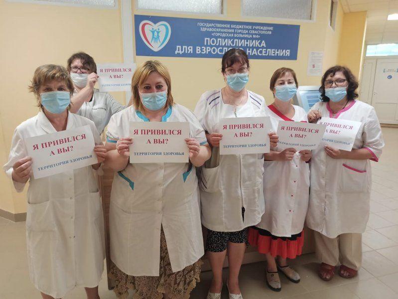 Севастопольские медики запустили флешмоб в поддержку вакцинации от COVID-19