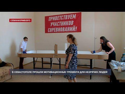 В Севастополе прошли мотивационные тренинги для незрячих людей