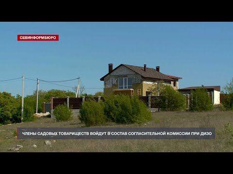 При ДИЗО Севастополя появится согласительная комиссия