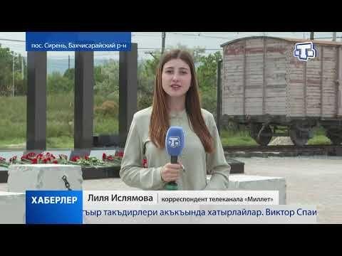 77 лет назад: День депортации народов Крыма