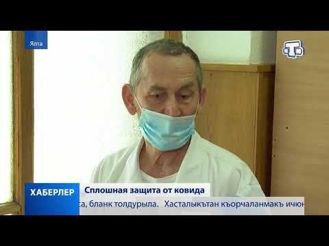 Крым установил суточный рекорд по вакцинации