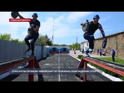 Спасатели Севастополя провели чемпионат по пожарно-прикладному спорту