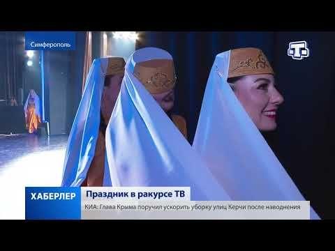 В необычном формате: концерт ко Дню крымскотатарского флага