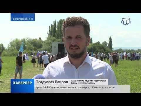 День крымскотатарского флага отметили в Крыму