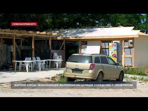 Севастопольцы с улицы Челюскинцев почти год ведут войну против шумного кафе