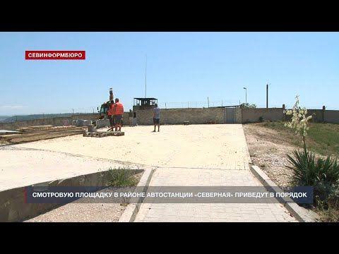 Смотровую площадку в районе автостанции «Северная» приведут в порядок до 20 июля