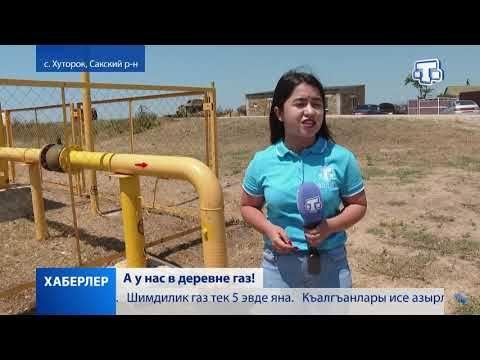 В селе Хуторок Сакского района появился газ