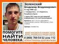 В Крыму пропал Владимир Зеленский