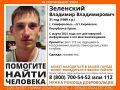В Крыму пропал без вести Владимир Зеленский