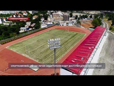 Спорткомплекс им. 200-летия Севастополя будет доступен для всех горожан