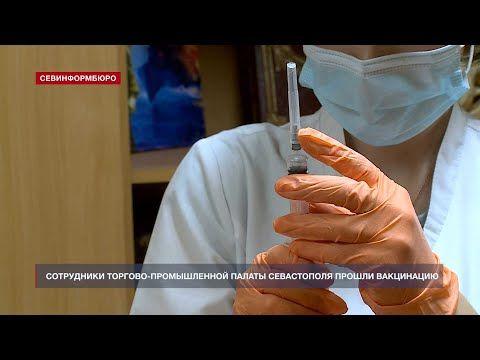 Сотрудники торгово-промышленной палаты Севастополя прошли вакцинацию