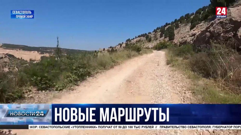 На Большой Севастопольской тропе открывают новые маршруты и улучшают старые