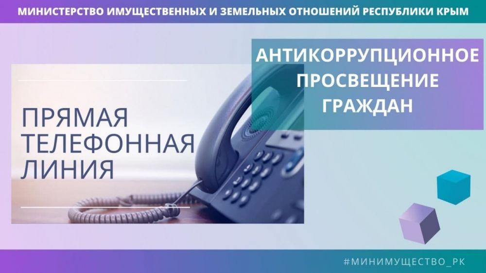 Минимущество Крыма систематически проводит «прямую линию» с гражданами по вопросам антикоррупционного просвещения
