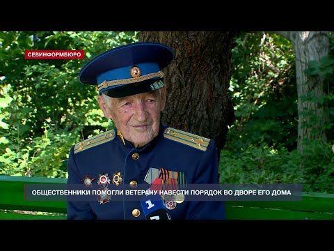 Общественники помогли ветерану Великой Отечественной войны навести порядок в его дворе