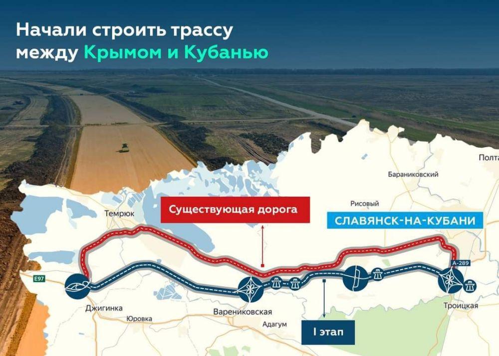 Росавтодор начал строительство новой трассы между Крымом и Кубанью