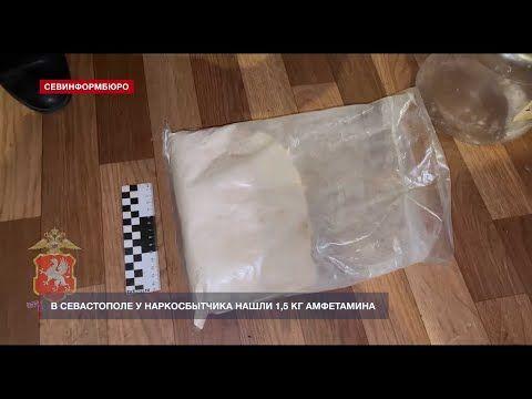 В Севастополе у наркосбытчика нашли 1,5 кг амфетамина