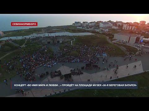 На 35-й береговой пройдет концерт в память об окончании героической обороны Севастополя