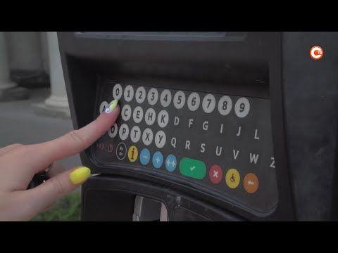 Тестовый режим работы севастопольских паркоматов завершен (СЮЖЕТ)