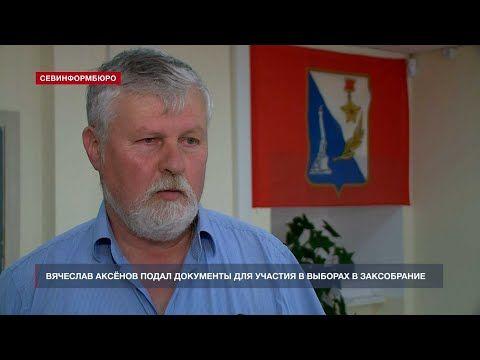 Вячеслав Аксёнов подал документы для участия в выборах в Заксобрание Севастополя
