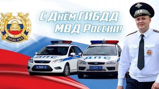 Поздравление руководства Джанкойского района с профессиональным праздником - Днем ГИБДД