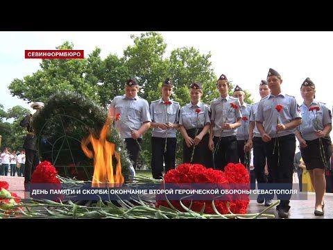В Севастополе почтили память последних защитников города