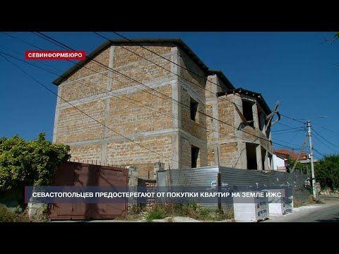 Севастопольцев предостерегают от покупки квартиры на земле ИЖС