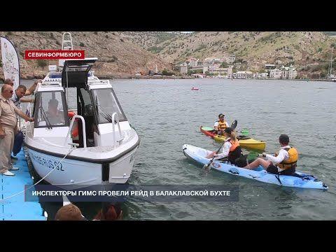 Инспекторы ГИМС провели рейд в Балаклавской бухте