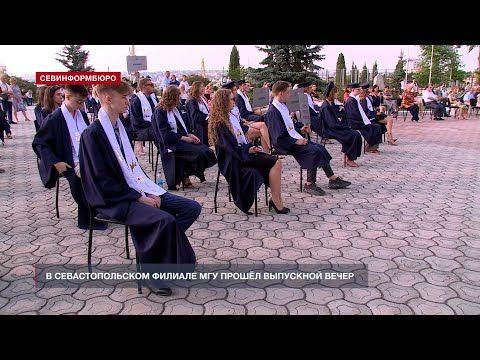 В севастопольском филиале МГУ прошёл выпускной вечер
