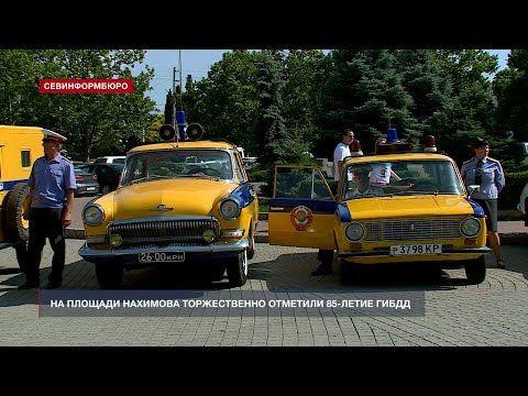 В Севастополе на площади Нахимова торжественно отметили 85-летие ГИБДД